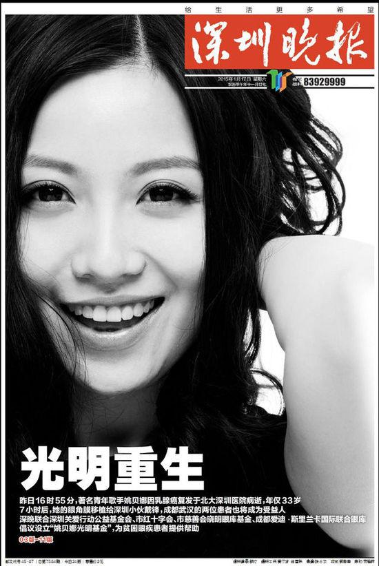 深圳晚报疑似回应偷拍 让我们为姚贝娜志哀