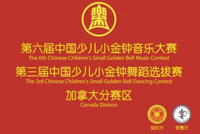 少儿小金钟音乐舞蹈大赛决赛开始售票啦