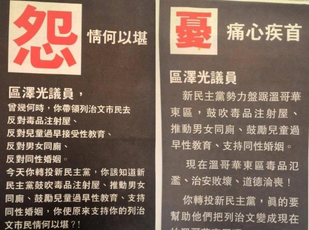 chinese-language-attack-ads.jpg