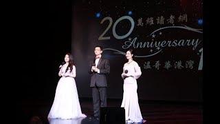 节目精彩纷呈 --- 温哥华港湾10周年庆典晚会特辑