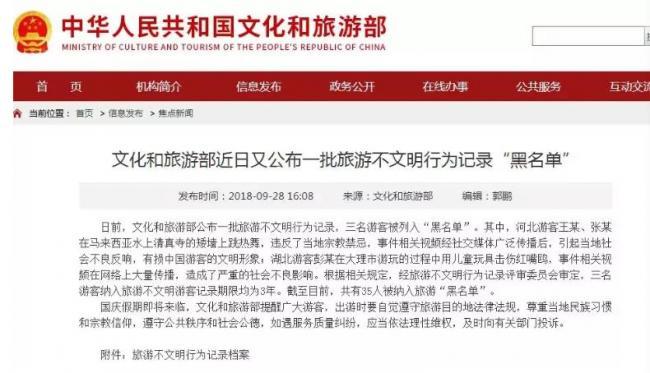 WeChat Screenshot_20181001153849.jpg
