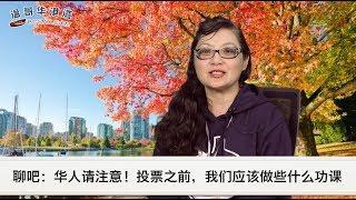 温哥华市选投票前,我们华人还该做哪些功课?