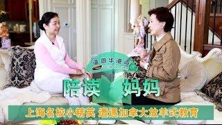 上海名校小精英遭遇加拿大放羊式教育