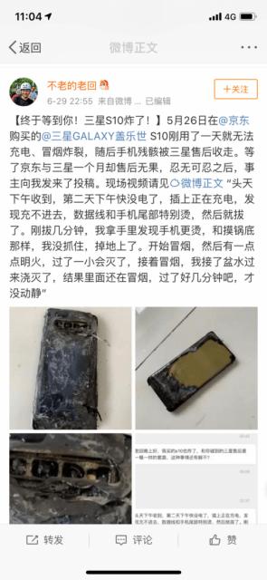 这款手机首次爆炸 现场惨烈 刚用一天就无法充电
