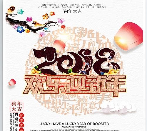 zhongguofenggounianyingxinwanhuihaibaosheji_912445_mh1568191841058.jpg