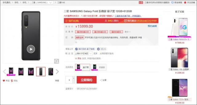 三星折叠屏手机上架不支持5G,售价15999元