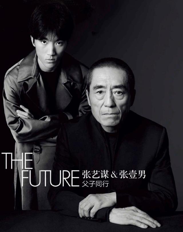 69岁张艺谋与18岁儿子合拍杂志封面:父子同行