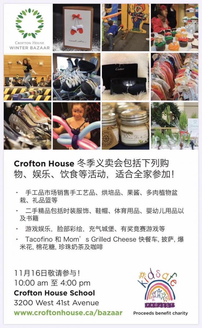 这个周六:温西女校Crofton House冬季义卖会