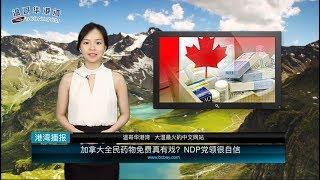 加拿大全民药物免费真有戏了?