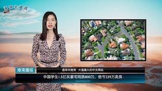 中国学生输不起!1.5亿买豪宅现跌800万,亏239万