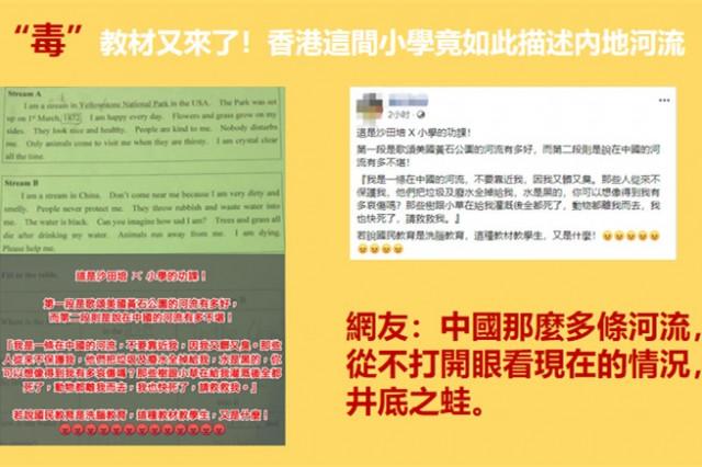 香港小学英文阅读题 又引发了政治争议