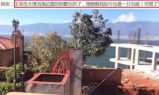 杨丽萍月亮宫被拆 王菲和霆锋的定情豪宅也一样