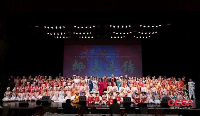 第18届华联会(CCSA)温哥华春节联欢会圆满结束