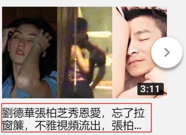 刘德华张柏芝不雅视频流出?视频内容揭露真相