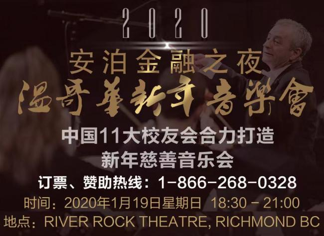 2020温哥华新年音乐会倒计时 中国名校校友会狂欢夜
