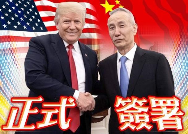 中美正式签署第一阶段贸易协议 川普称将访华