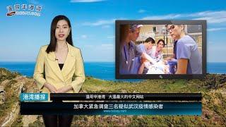加拿大緊急調查三名疑似武漢疫情感染者 現已排除