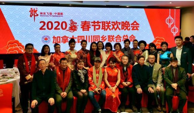 加拿大四川同乡联合总会2020春节晚会圆满结束