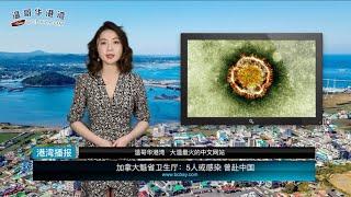 加拿大魁省衛生廳:5人或感染 曾赴中國