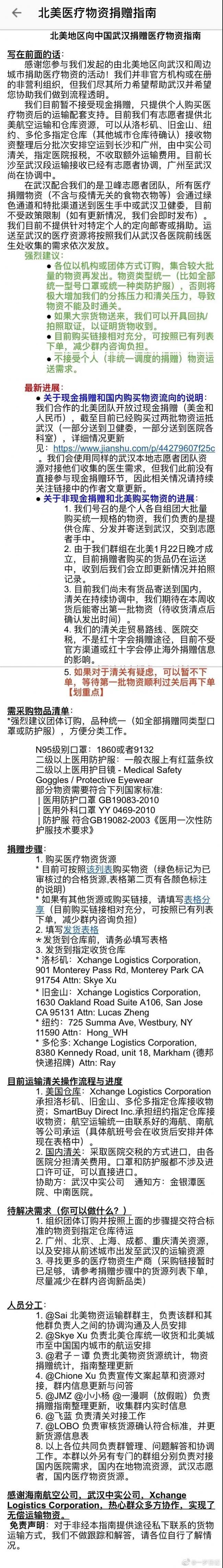 WeChat Image_20200124151047.jpg