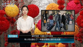 中國禁旅行社出團 歐盟簽脫歐協議 泰國王妃慘死