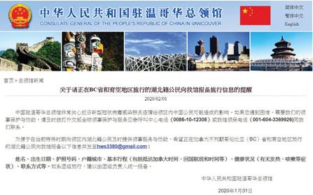中领馆多谢侨社捐赠 建议中国返BC自行隔离14天