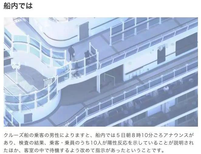 """5日,""""钻石公主号""""邮轮接受检疫。NHK网站截图"""