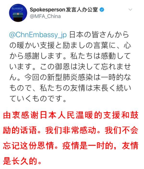 ▲外交部发言人办公室推特截图