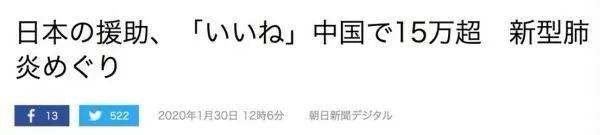 ▲朝日新闻报道截图