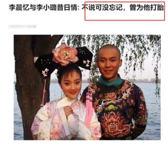 李小璐是李晨前女友 曾为他流过产?