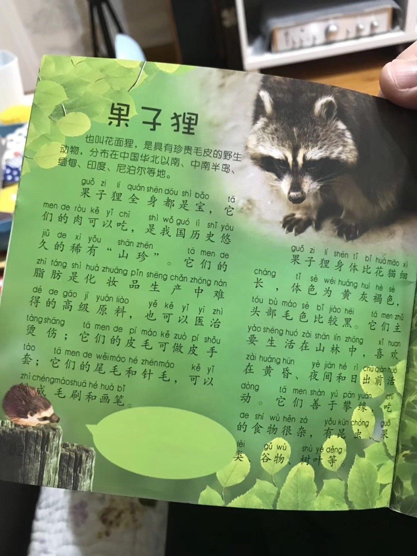 《动物小百科》中《果子狸》一文,称果子狸的肉可以吃。目前该图书已下架。 受访者供图