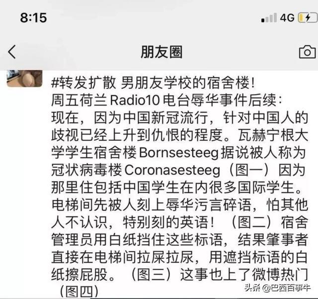 荷兰事件升级!中国学生公寓内国旗被撕,电梯被泼粪便