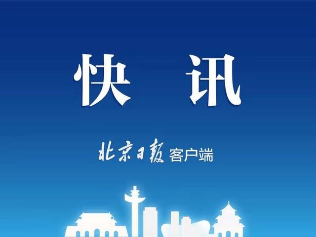 17日零时起,北京疫情防控结束,高速免费通行