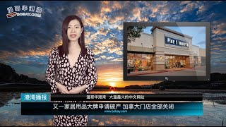 家居用品一號碼頭申請破產 關閉加拿大所有門店