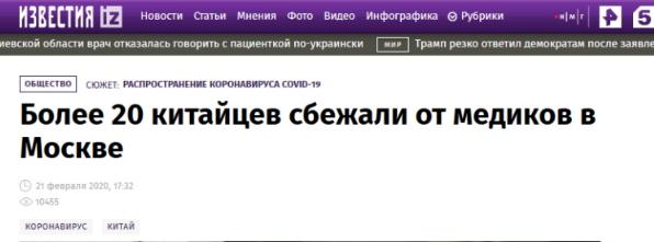 20余中国游客被指拒隔离 在俄躲医护 使馆不知情