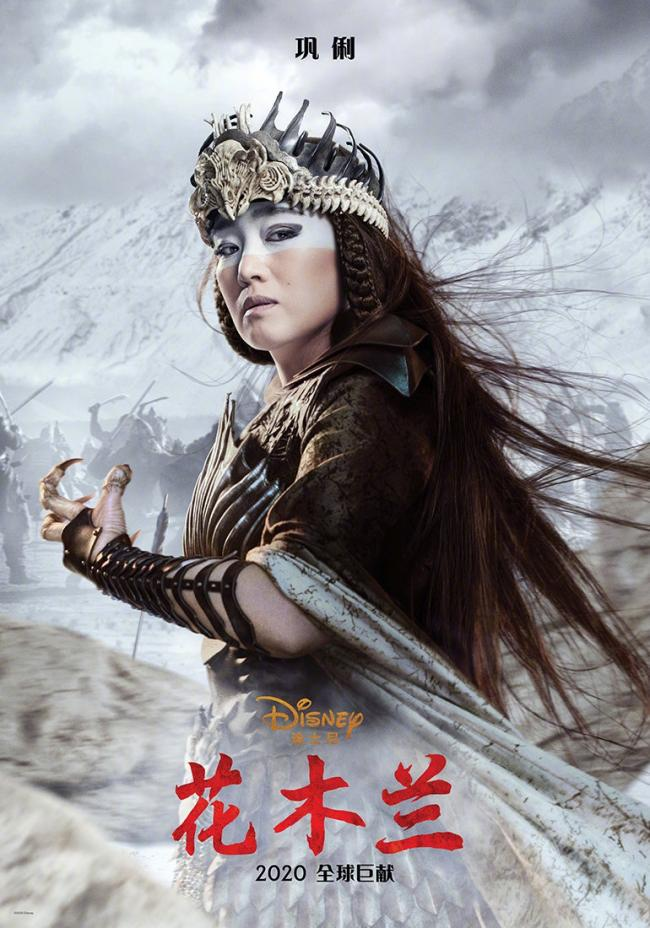 巩俐主演新片《夺冠》《花木兰》等遭三连撤档