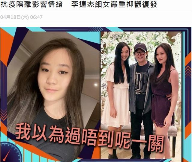 李连杰小女儿抑郁症复发 自曝以为过不了一周
