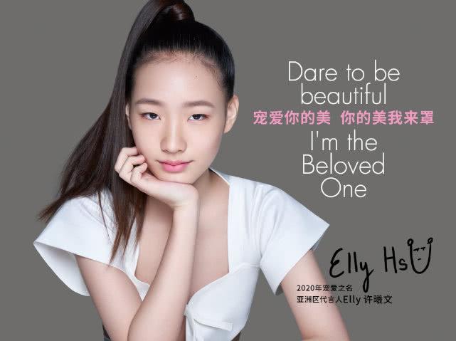 小S大女儿14岁拿下首个代言 神似韩女星金高银