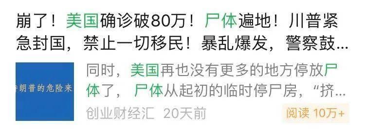 2020,美国亡于中文自媒体