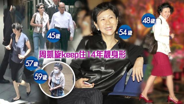 李嘉诚59岁女友近照曝光 身材苗条坐拥百亿身家