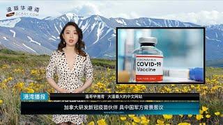 加拿大研发新冠疫苗伙伴 具中国军方背景惹议