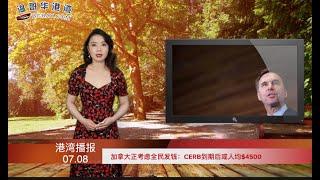 华人注意!中国多地官宣:定居国外将被销户