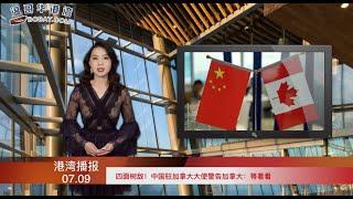 四面树敌!中国驻加拿大大使警告加拿大:等着看