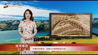 中澳打贸易战:加拿大大麦得渔翁之利