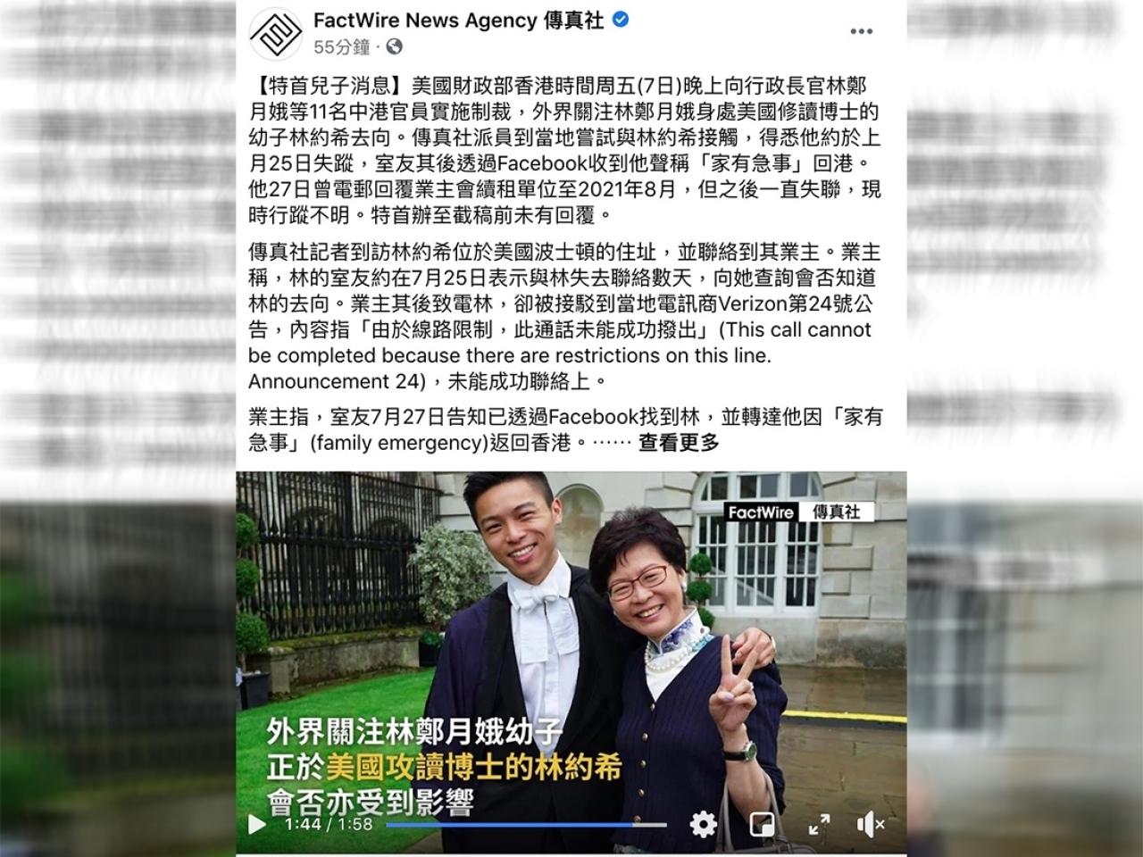"""林郑儿子美国""""失踪""""后人在哪?苹果日报曝行踪"""