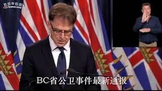 实况:BC省新冠疫情通报会(8月13日)