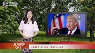 快讯!若中方控股 川普翻脸  TikTok交易要黄