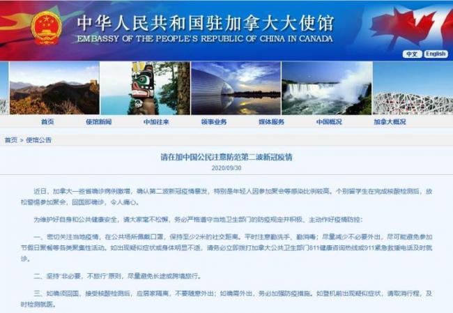 年底将有1.6万人死于新冠 中国驻加使馆郑重公告