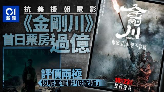 吴京邓超抗美援朝电影上映 网评:低配版