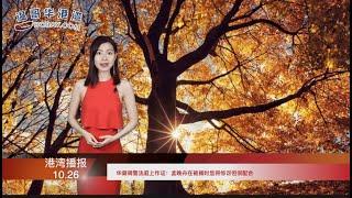华裔骑警法庭上作证:孟晚舟在被捕时显得惊讶